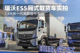 7.8米新一代高颜值中卡 瑞沃ES5厢式载货车实拍