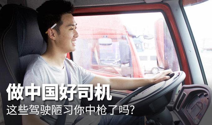 做中国好司机 这些驾驶陋习你中枪了吗?