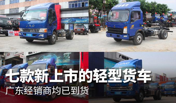 广东已到货 盘点七款新上市的轻型货车