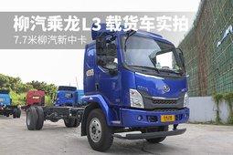 7.7米柳汽新中卡 乘龙L3载货车实拍