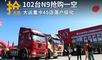 102台N9抢购一空 大运重卡4S店落户绥化