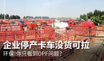 环保!你只看到DPF? 企业停产卡车没货拉