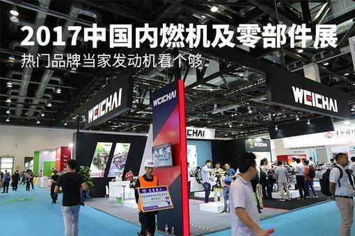 热门品牌当家发动机看个够 2017中国内燃机及零部件展