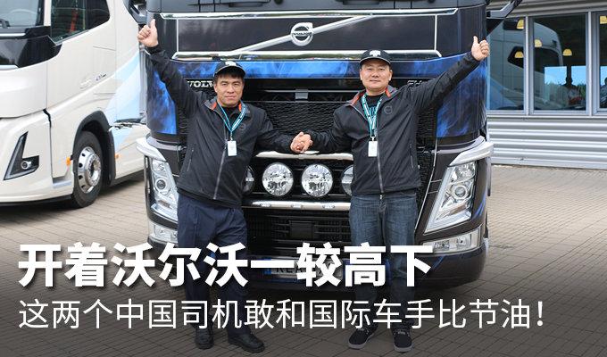 这两个中国司机敢和国际选手比节油
