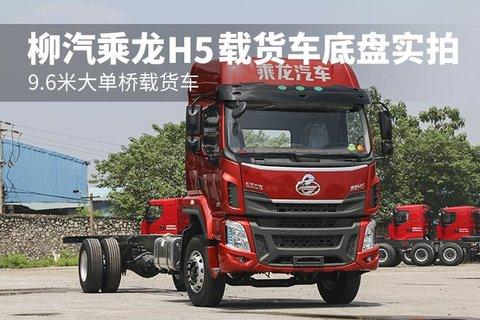 9.6米大单桥载货车 柳汽乘龙H5载货车底盘实拍