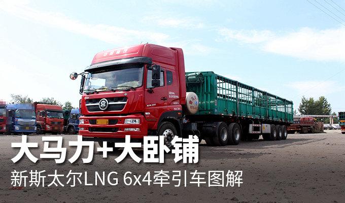 大马力 大卧铺 新斯太尔LNG 6x4牵引车图解