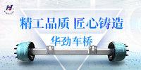 广东华劲车桥 挂车底盘零部件专家