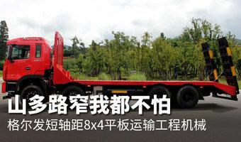 山路重载咋整 短轴距8x4平板运输车给力