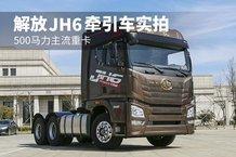 500马力主流重卡 解放JH6牵引车实拍
