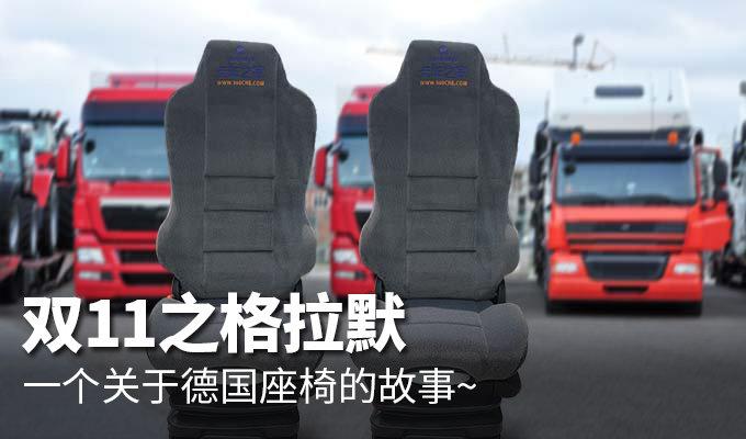 【双11】德国座椅的故事