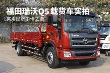 实用经济中卡之选 福田瑞沃Q5载货车实拍
