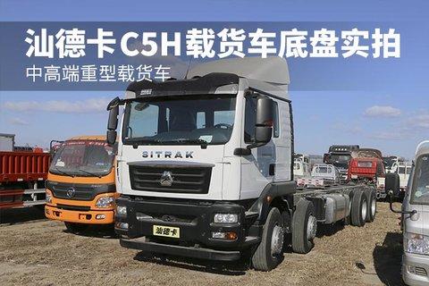中高端重型载货车 汕德卡C5载货车底盘实拍