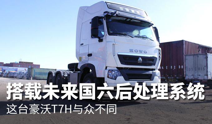 北京这台T7H搭载未来的国六后处理系统