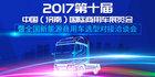 2017济南国际商用车展览会