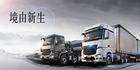 2017奔驰卡车新车发布