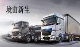 2017奔驰卡车新品发布