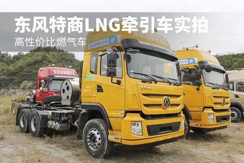 高性价比燃气车 东风特商LNG牵引车实拍