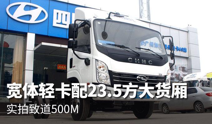 宽体轻卡配23.5方大货厢 实拍致道500M