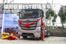 510大马力牵引车 欧曼EST超级卡车实拍