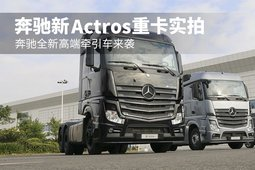 ????????????????? ??????Actros??????