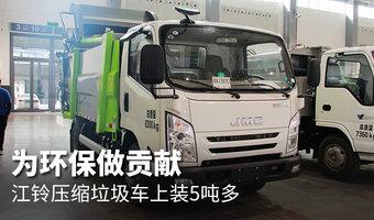 为环保做贡献 江铃压缩垃圾车上装5吨多