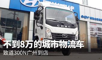 不到8万的城市物流车 致道300N广州到店