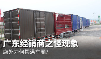 广东经销商之怪现象 店外为何摆满车厢?