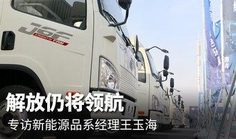 解放仍领航 专访新能源品系经理王玉海