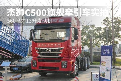 560马力13升发动机 杰狮C500旗舰牵引车实拍