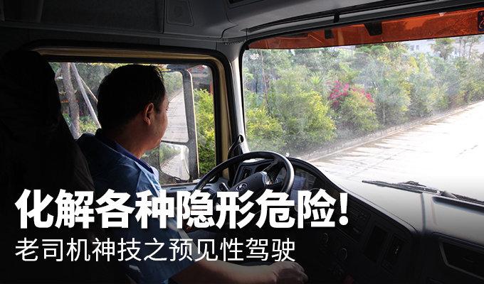化解隐形的危险 老司机神技-预见性驾驶
