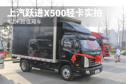 4.2米超值厢车 上汽跃进X500厢式轻卡实拍