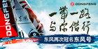 东风再次冠名东风号参加2017-18赛季沃尔沃环球帆船赛