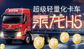 超级轻量化卡车乘龙H5