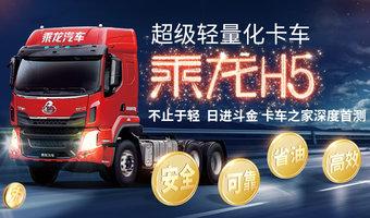 超级轻量化卡车东风柳汽乘龙H5 卡车之家深度首测