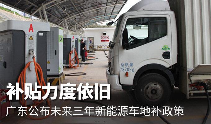 补贴力度依旧 广东公布未来三年地补政策