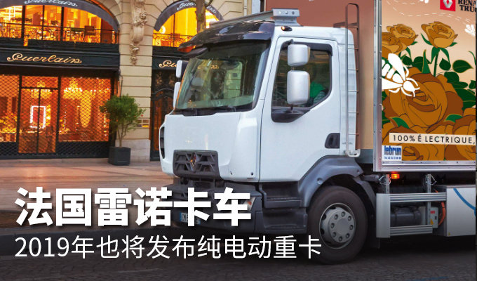 2019年 雷诺卡车公司也将发布电动重卡