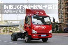 内饰进一步升级 解放J6F焕新款轻卡实拍