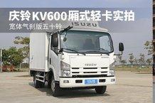 宽体气刹版五十铃 庆铃KV600厢式轻卡实拍