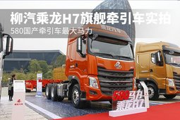 580国产牵引车最大马力 柳汽乘龙H7旗舰牵引车实拍