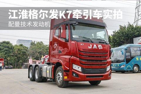 配曼技术发动机 江淮格尔发K7牵引车实拍