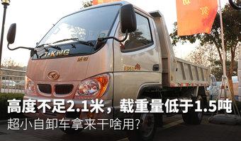 高度不足2.1米的自卸车到底拿来干啥用?