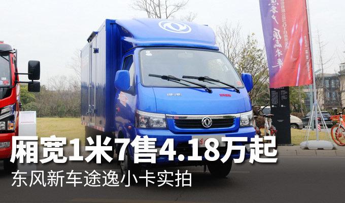 厢宽1米7售4.18万起 东风小卡途逸实拍