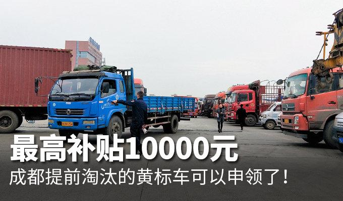 成都提前淘汰黄标车 最高补贴10000元!