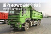 高销量超值环保自卸 重汽HOWO自卸车实拍
