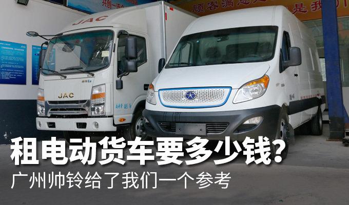 租电动货车要多少钱?广州帅铃给你参考
