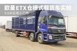 9.6米实用小三桥 欧曼ETX仓栅式载货车实拍