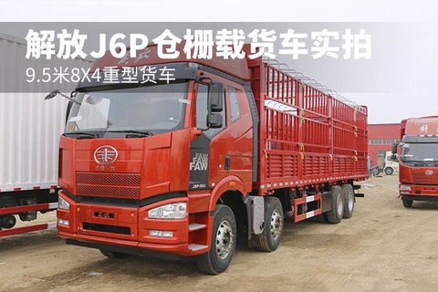 9.5米8X4重型货车 解放9.5米仓栅载货车实拍