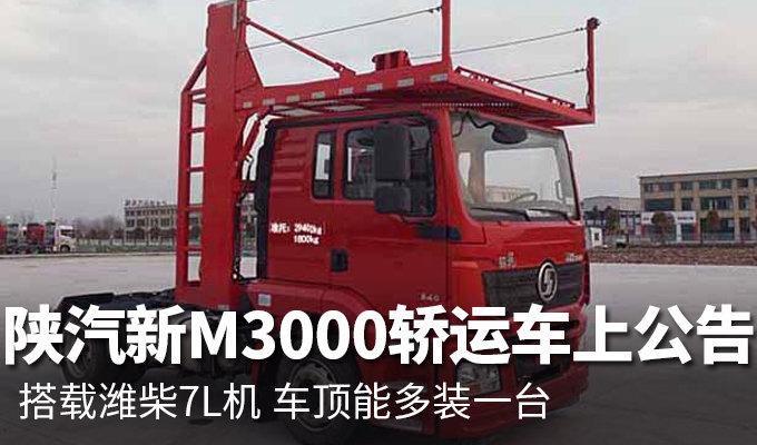 搭载潍柴7L机 陕汽新M3000轿运车上公告