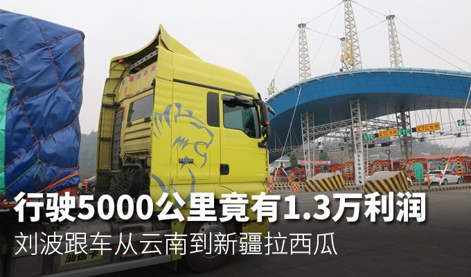 云南到新疆拉西瓜 5000公里竟能赚1.3万