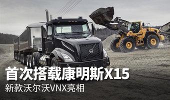 首次搭载康明斯X15 新款沃尔沃VNX亮相